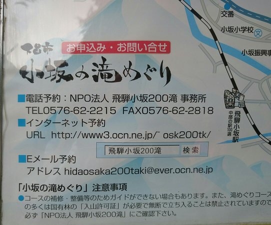 Osakacho Waterfalls : IMG_20160816_164749_large.jpg