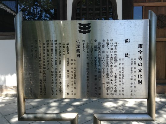 Kozen-ji
