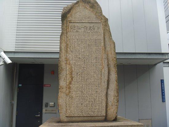 Fushimi Gofukucho Monument