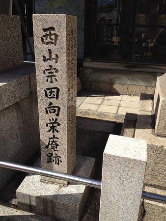 Nishiyama Soin fragrance