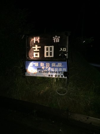 Rikuzentakata, Japan: photo0.jpg