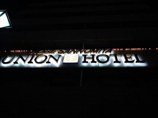Kobe Union Hotel: 前回食べられなかった朝食が30分早くスタートしていたので利用してみました。 期待しすぎたのか、朝食が美味しい他のホテルと比べると、少し期待外れかな。コスパは高くないという感想でした。神戸らしさ