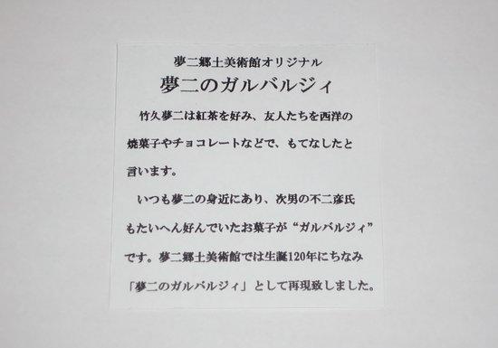 写真夢二郷土美術館(本館)枚