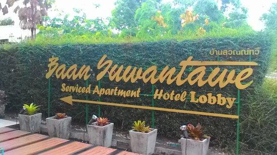 Baan Suwantawe: До ресепшен по стрелке