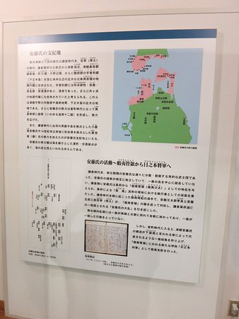 Goshogawara, Japan: 展示パネル