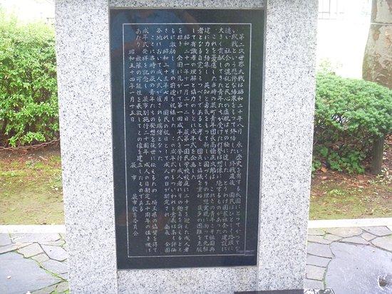 Seinenshiki Hassho no Chi Statue