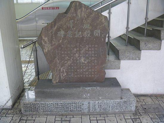 Warabieki Opening Monument