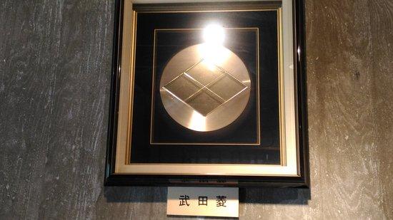Shingenko Homotsukan