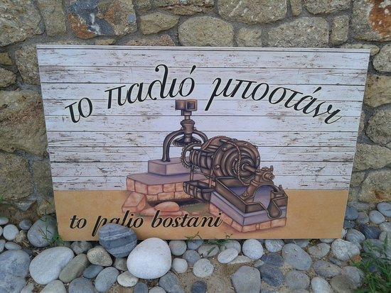 To Palio Bostani Photo