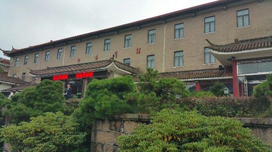 黄山北海賓館
