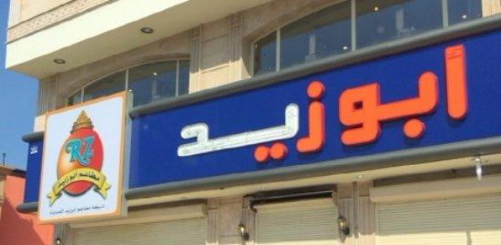 Abu Zaid : مطعم أبوزيد