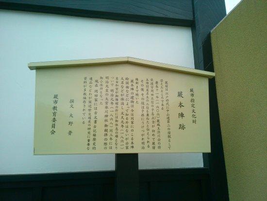 Warabi Honjin Ruins: 蕨本陣跡の説明