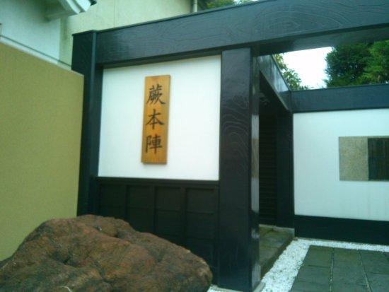 Warabi Honjin Ruins: 本陣入り口のイメージ