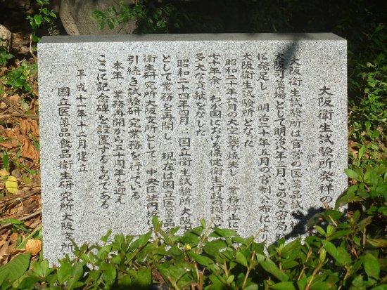 Osaka Eisei Shikenjo Hassho no Ji