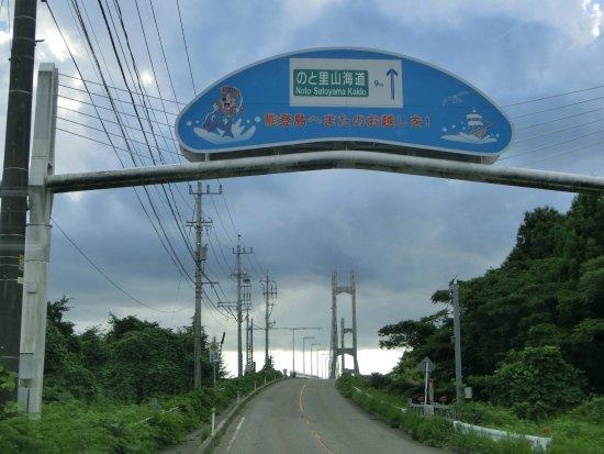 Twin Bridge Noto: 橋の手前にある看板