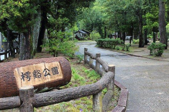 Ochidani Park