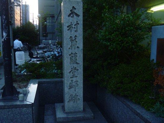 Monument of Kenkado Kimura Residence