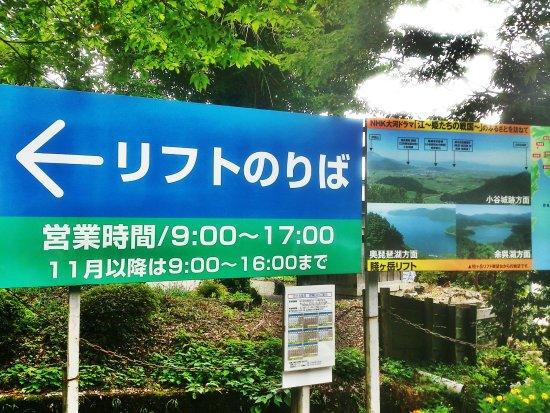Shizugatake Lifts : Sign