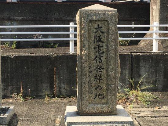 Osaka Kaiko no Chi Monument