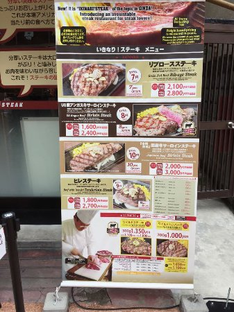 いきなりステーキ 大口