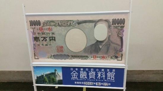Otaru Museum, Bank of Japan: 20160822_134616_large.jpg