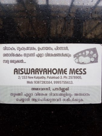 Aiswarya Home Mess