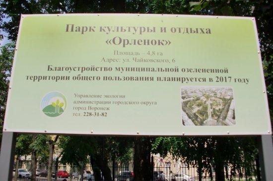 Парк Орленок