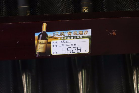 Wuhai, Cina: Top wine for top price