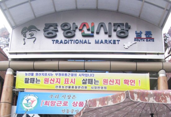Andong New Central Market