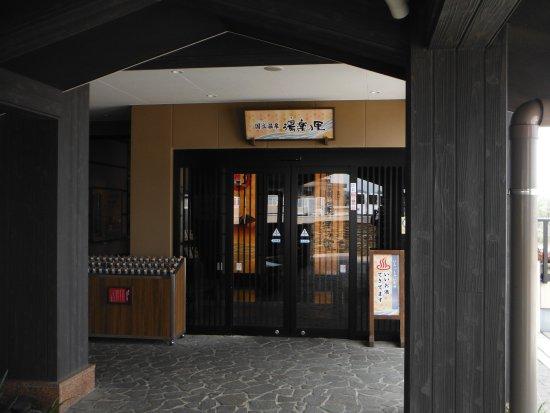 Kunitachi, Japón: 国立温泉 湯楽の里(入口)