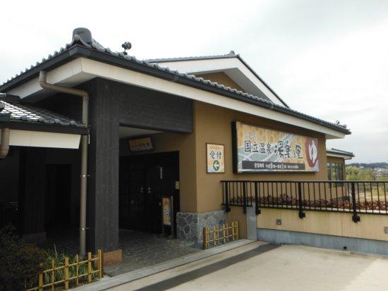 Kunitachi, اليابان: 国立温泉 湯楽の里(入口外観)