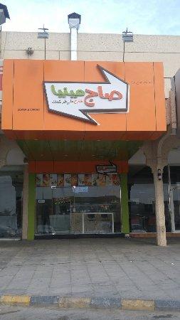 Dhahran, Saoedi-Arabië: Sajmania Restaurant