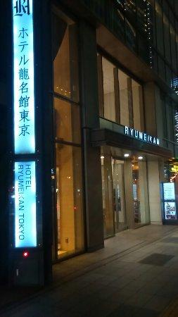 โฮเต็ล Ryumeikan โตเกียว: KIMG0261_large.jpg