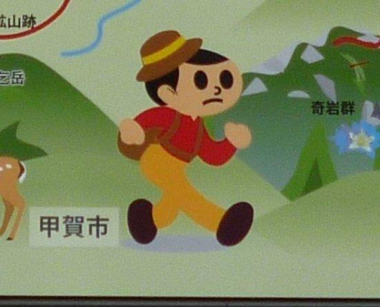 Higashiomi, Japan: 案内板内のキャラクター「とび太くん」