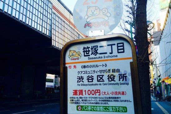 Hotel Bougainvillea Shinjuku: ホテルの前に渋谷区役所行きのバス停がある