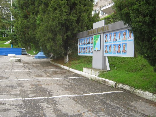 Partizansk, روسيا: ДОСКА ПОЧЕТА города ПАРТИЗАНСКА ПРИМОРСКОГО КРАЯ