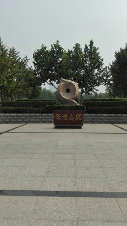 Xiqing Park