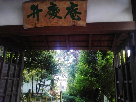 Benkei An Izen Museum