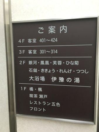 Iyo, Japonia: ウェルピア伊予