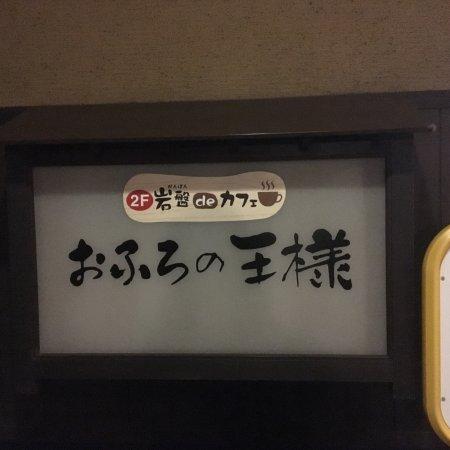 Ofurono Osama Shiki Branch