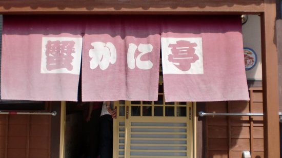 Echizen-cho 사진