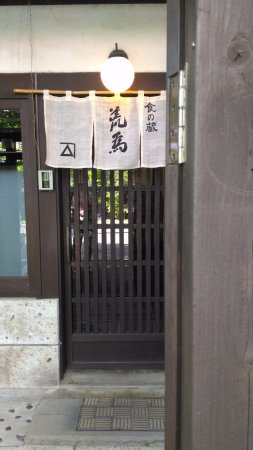 Chikusei, ญี่ปุ่น: 入り口の暖簾。駐車場もあります。