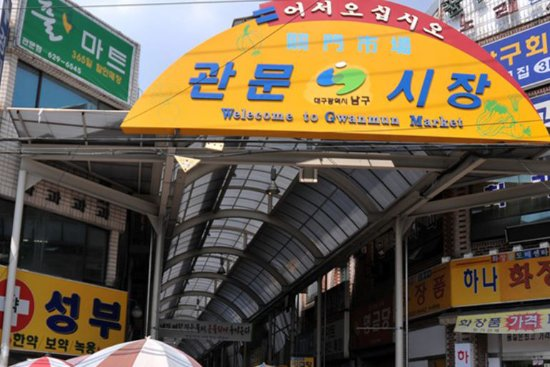 Gwanmun Market