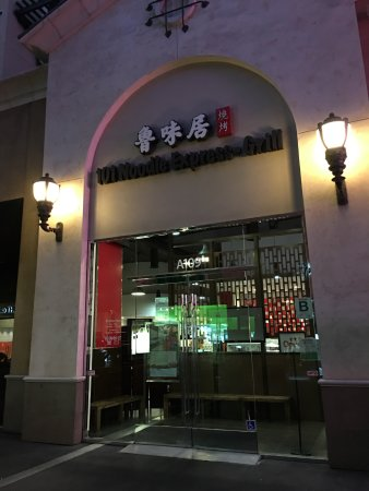 Monterey Park, CA: Outlook of 101 Noodle Express and Grill