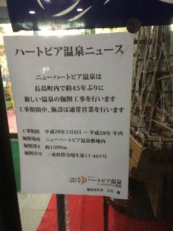 New Heartpia Onsen Hotel Nagashima : photo2.jpg