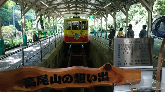 Mt. Takao Cable Car : DSC_0349_large.jpg