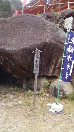 Foto de Meotogi Shrine