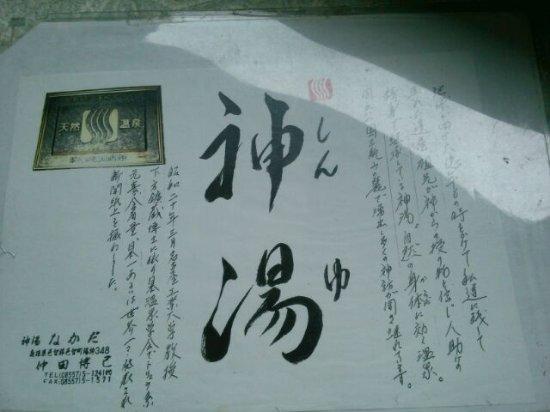 Misato-cho صورة فوتوغرافية