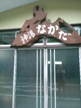 Misato-cho 사진