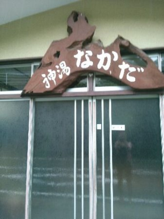 Misato-cho Foto